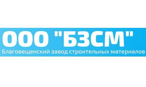 ООО «Благовещенский Завод Строительных Материалов»