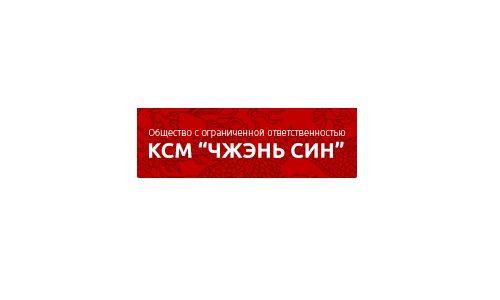 ООО Компания строительных материалов «Чжэнь Син»