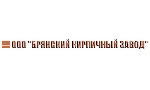 ОАО «Брянский кирпичный завод»