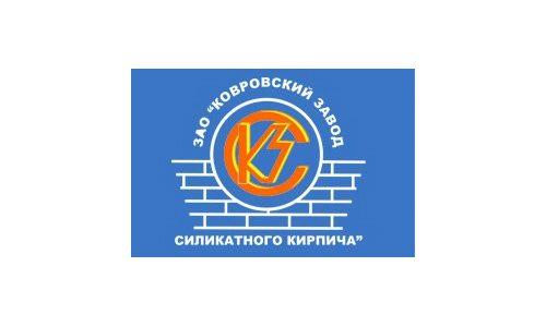 ЗАО «Ковровский завод силикатного кирпича»