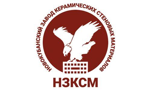 ОАО НЗКСТ, Новокубанский завод керамический стеновых материалов