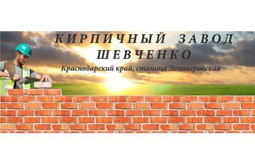 Кирпичный завод Шевченко