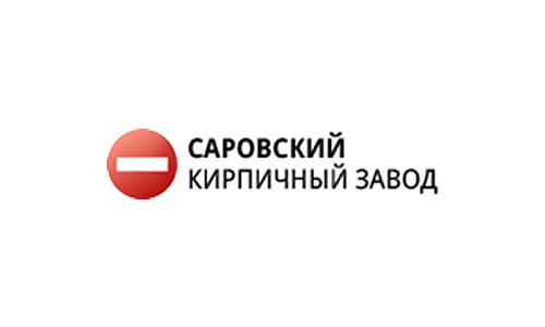 Саровский кирпичный завод