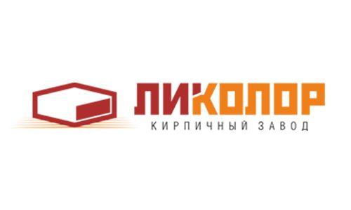 Кирпичный завод «Ликолор»