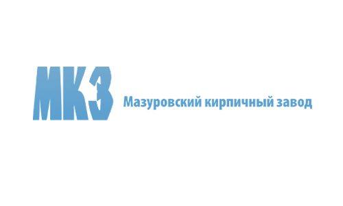 ООО «Мазуровский кирпичный завод»
