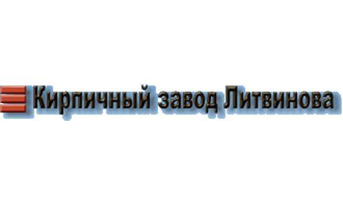 ОАО «Кирпичный завод Литвинова»