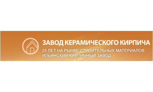 Ильинский кирпичный завод