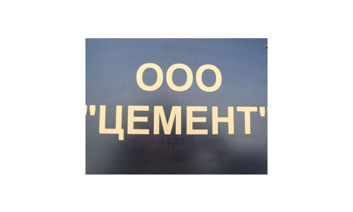 ООО «Цемент»