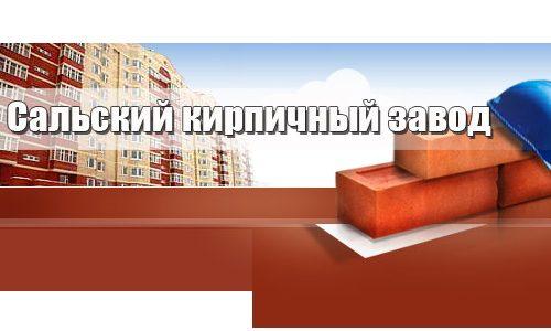 ЗАО «Холдинг-СКЗ». Сальский кирпичный завод