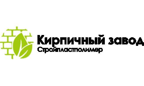ООО «Кирпичный завод — Стройпластполимер»