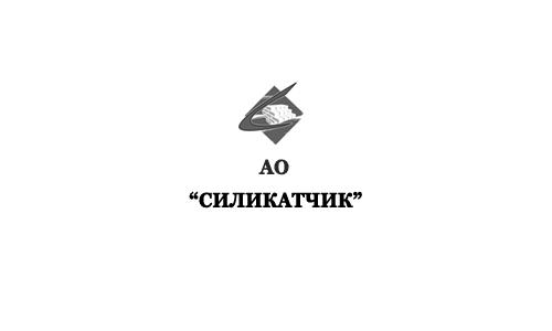 АО «Силикатчик»