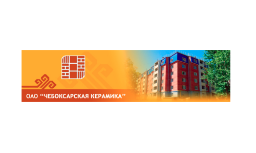 ОАО «Чебоксарская керамика»